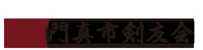 門真市剣友会公式ホームページ|門真市剣友会は小学生から中学生中心とした少年剣道に力を入れていますが、高校生や一般の方もご入会頂けます。